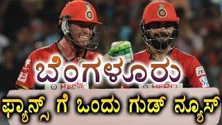 IPL 2017: AB devilliers And Virat Kohli Might Return In Today's Match  | Oneindia Kannada