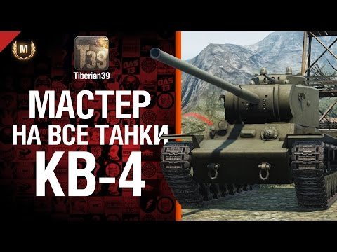 Мастер на все танки №55 КВ-4 - от Tiberian39 [World of Tanks]