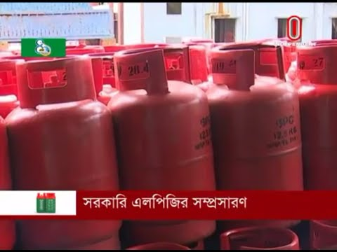 Initiative to supply LPG to consumers at low price (21-10-2019) Courtesy: Independent TV
