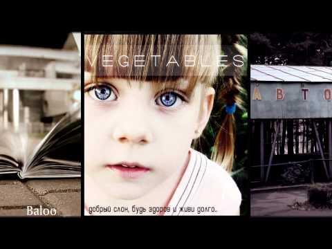 VEGETABLES - Artist: v e g e t a b l e s Album: Добрый слон, будь здоров и живи долго (2012) Song: Official channel: http://www.youtube.com/user/VegetablesMinsk Official ...