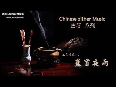 蕉窗夜雨 (古箏 古琴音樂 Guqin Guzheng Music)