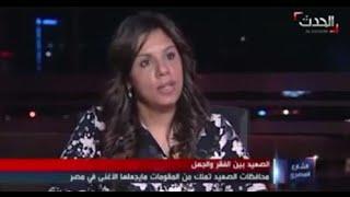 لقاء مع د رندا رزق حول تنمية الصعيد - قناة العربية الحدث