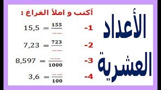 الرياضيات السادسة إبتدائي - الأعداد العشرية تمرين 3