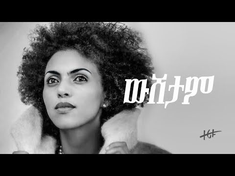 Wushetam || ውሸታም - Official Music Video - Zeritu Kebede