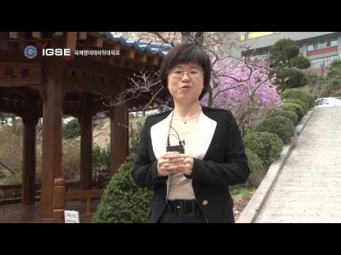 국제영어대학원대학교(IGSE) 10주년 기념 영상