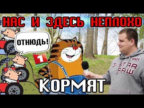 Лукашенко! Люди.Бегут от стабильности и богатства?или народ бедствует!? (видео)