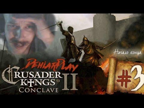 Входим в историю в Crusader Kings 2: Conclave - 3 серия [Начало конца: дипломатия]