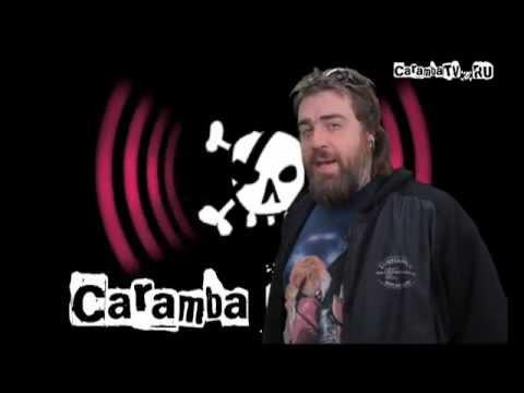 В отрыв! Фестиваль Caramba Music