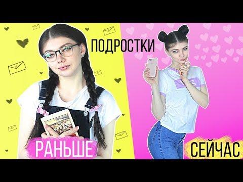 ПОДРОСТКИ РАНЬШЕ VS СЕЙЧАС 2 - DomaVideo.Ru