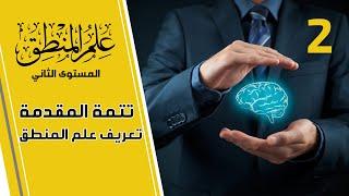 (2) تتمة المقدمة + تعريف علم المنطق \ دورة علم المنطق المستوى الثاني