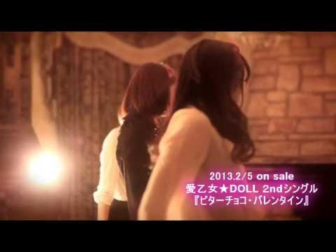 『ビターチョコ・バレンタイン』 フルPV (愛乙女★DOLL #らぶどる )