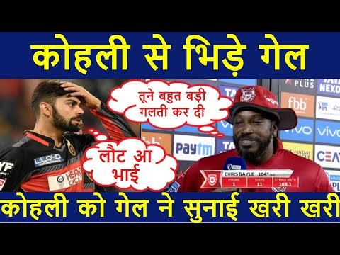 Video Chris Gayle gets angry on Virat Kohli and RCB download in MP3, 3GP, MP4, WEBM, AVI, FLV January 2017