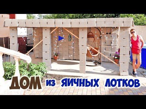 ДОМ ИЗ ЯИЧНЫХ ЛОТКОВ - DIУ - DomaVideo.Ru