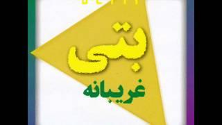 Betti - Daram Ashegh Misham Ashegh |بتی -  دارم عاشق می شم