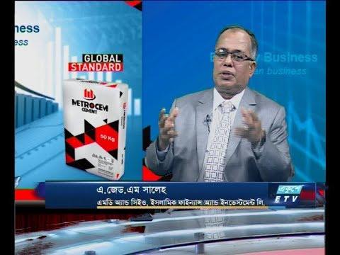 Ekushey Business || এ.জেড.এম সালেহ || 26 November 2019 || ETV Business