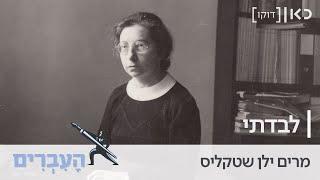 יום השנה ה-35 לפטירתה של המשוררת מרים ילן-שטקליס.