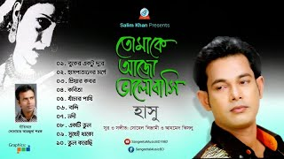 Hasu - Tomake Ajo Bhalobashi | তোমাকে আজো ভালোবাসি | Full Audio Album | Sangeeta
