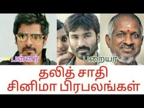 Dalit Actors From Tamil Cinema Industry Out