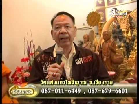 คุยเฟื่องเรื่องพระ ครูบาอริยชาติ 1/4