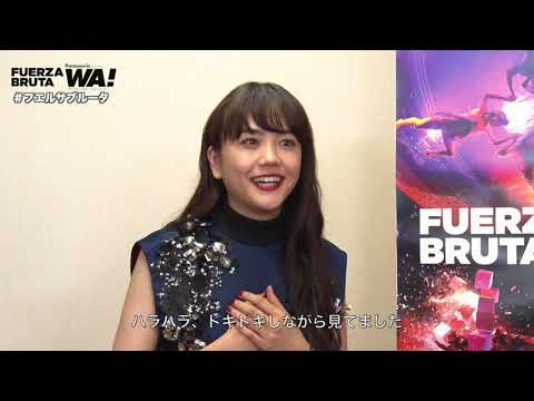 松井愛莉が語る「フエルサブルータ WA!!」