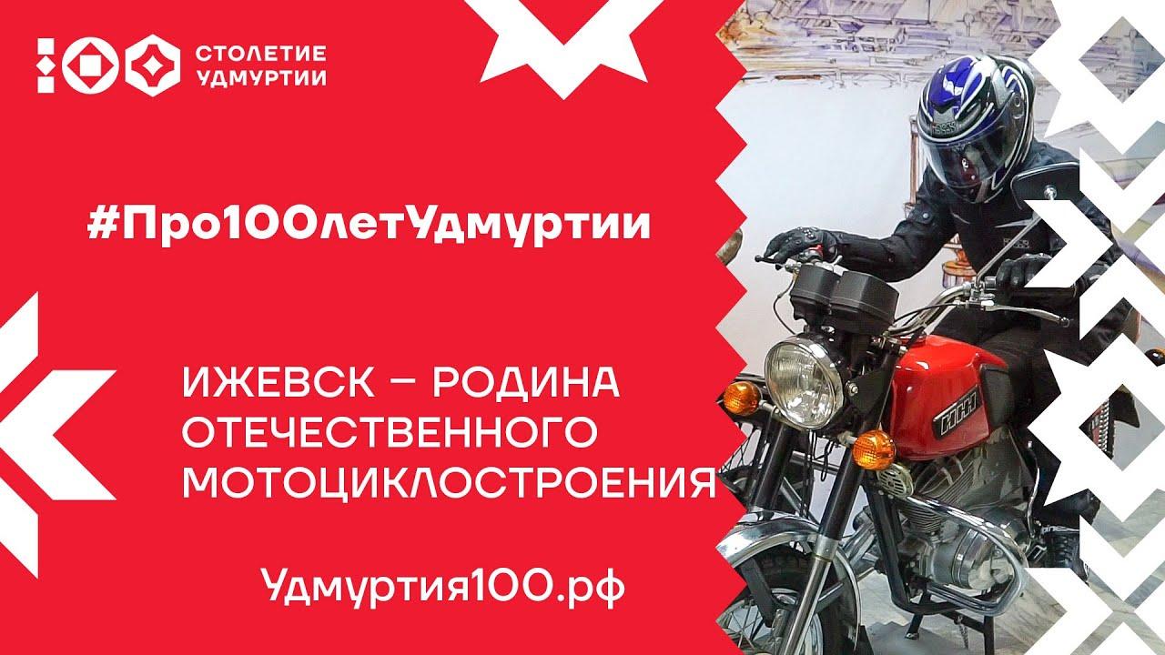 Ижевск – родина отечественного мотоциклостроения