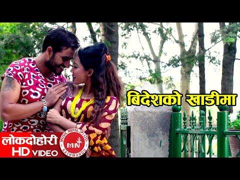 (New Lok Dohori 2017/2074   Bideshko Khadima - Purnakala...9 min, 41 sec.)