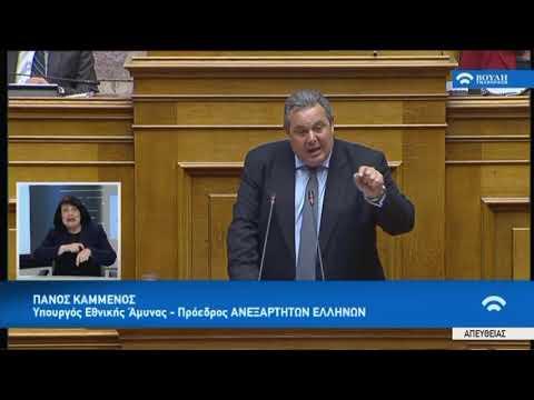 Π.Καμμένος(Υπ.Άμυνας-Πρ.ΑΝΕΛ)(Προϋπολογισμός 2019 )(18/12/2018)