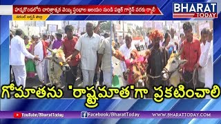 Cows Specificity Awareness Rally Held In Warangal | Bharat Today