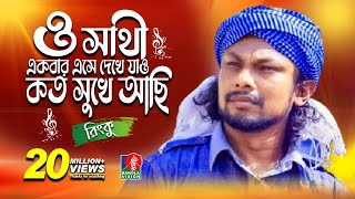 Video ও সাথী একবার এসে দেখে যাও কত সুখে আছি | RINKU-রিংকু | Bangla New Song | 2018 | Music Club | Full HD MP3, 3GP, MP4, WEBM, AVI, FLV Agustus 2019