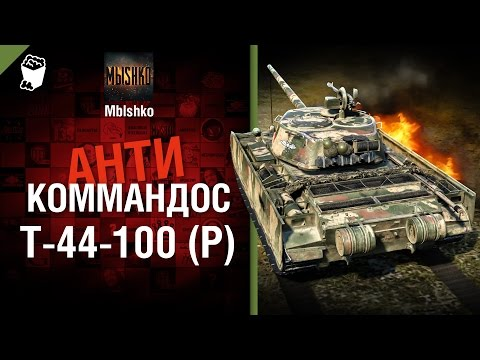 Т-44-100 (Р) - Антикоммандос №30 - от Mblshko [World of Tanks]