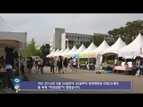2016. 5. 24~26 한양대학교 ERICA캠퍼스 봄 축제 '작심삼일'