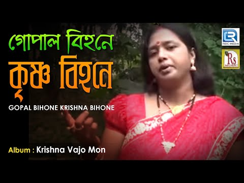 Gopal Bihone Krishna Bihone | গোপাল বিহনে কৃষ্ণ বিহনে | Soma Biswas | RS Music | Bengali Devotional