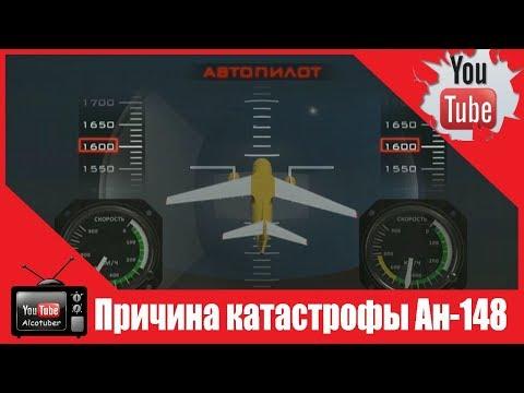 Причина катастрофы Ан-148. Инженер назвал главную беду «антоновской» техники (видео)