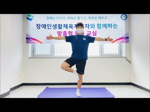 [근력운동] 밸런스 운동 (의정부시장애인체육회 지도자 김선우)