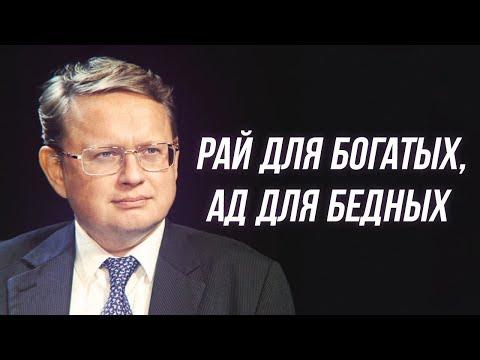 Михаил Делягин. Как российской экономике выйти из тени