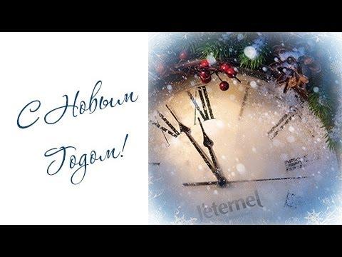 Новогоднее поздравление от Jeternel