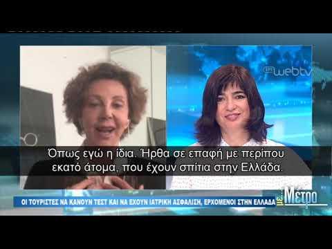 Οι τουρίστες να κάνουν τεστ και να έχουν ιατρική ασφάλιση ερχόμενοι στην Ελλάδα | 13/05/2020 | ΕΡΤ