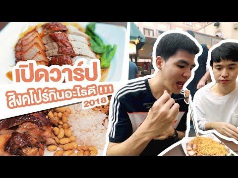สิงคโปร์กินอะไรดี ep.นี้มีคำตอบ | GoAgain