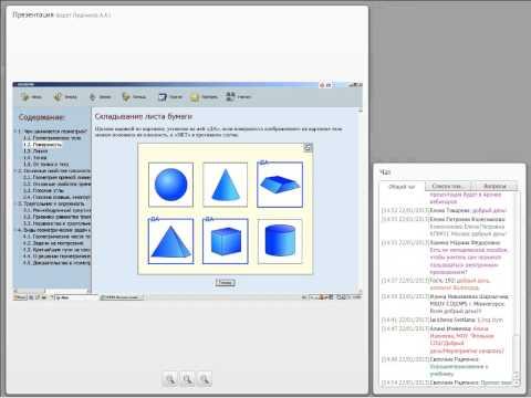 Методика работы с электронным приложениемлинии УМК «Геометрия. 7–9 классы» И. Ф. Шарыгина