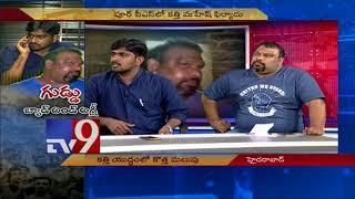 Video Kathi Mahesh Vs. attackers Satish & Nani - TV9 MP3, 3GP, MP4, WEBM, AVI, FLV Agustus 2018