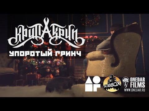 Крип-а-Крип - Упоротый Гринч (2013)