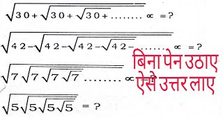 Download Video MosT important mathematics trick for railway group d , ssc gd, RPF , CRPF , BSF , CISF ,CGL EXAM ALP MP3 3GP MP4