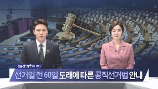 제145회 한국선거방송 뉴스(2020년 2월 14일)