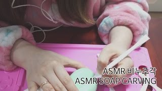asmr korean 한국어 비누 조각하기 soap carving sound 안녕하세요 여러분! cherish입니다 :) 오늘은 비누를 조각하는 영상을 만들어보았습니다! 앞부분은...