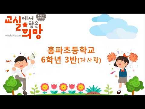 서울홍파초등학교