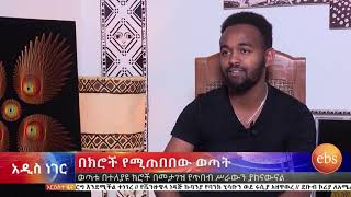 በክሮች የሚጠበበው ወጣት  /  EBS What's New February 11, 2019