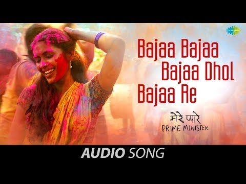 Download Bajaa Bajaa Dhol Bajaa | Audio | Ja Re Hat Natkhat |Shankar| Ehsaan| Loy |मेरे प्यारे Prime Minister hd file 3gp hd mp4 download videos