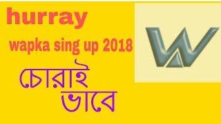 নতুন ভাবে wapka sait sing up হবে। live  porf  100% real.new stayle wpka sait sing up.