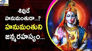 హనుమంతుని జన్మ రహస్యం   Mystery Behind Hanuman Birth  Eyeconfacts