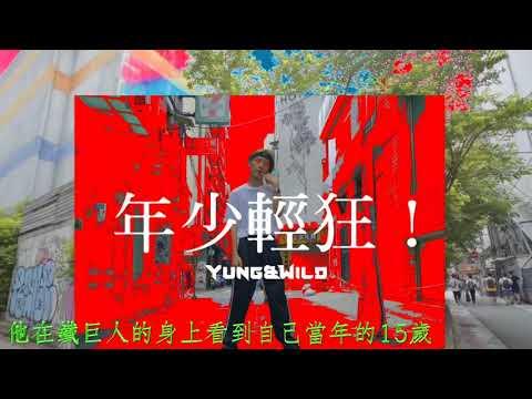 謝和弦 R-chord – 酷cool MV